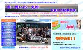 糸魚川自動車学校HP